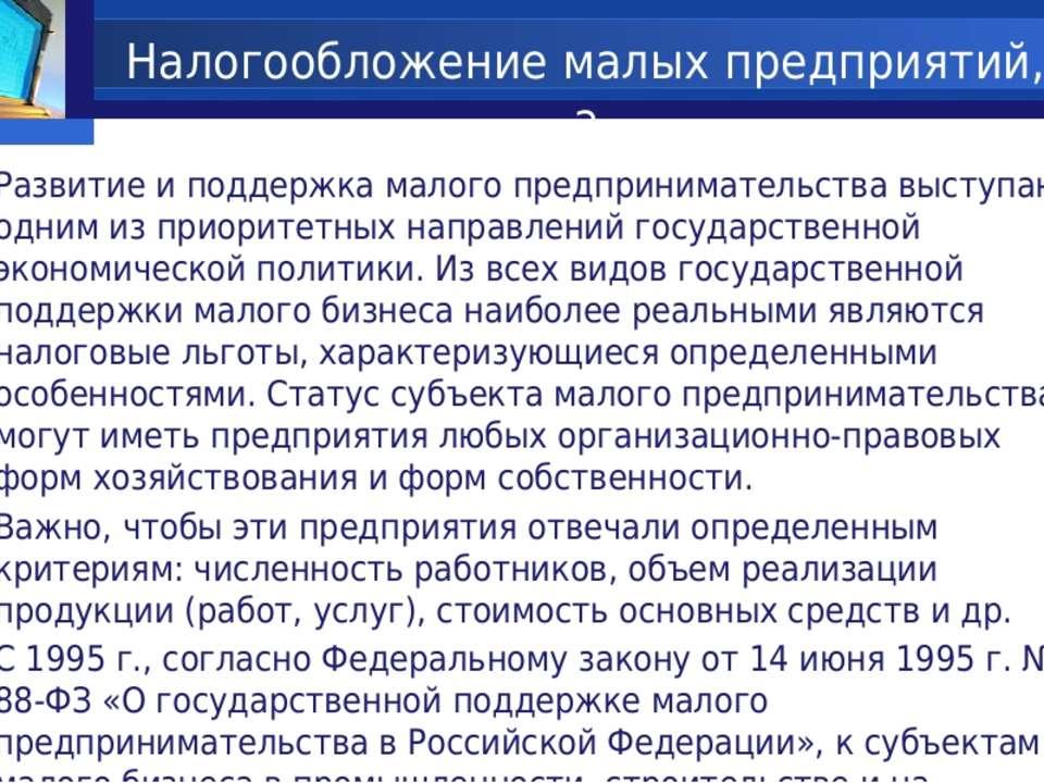 Презентация на тему:  информация к совещанию государственная система поддержки экспорта в россии