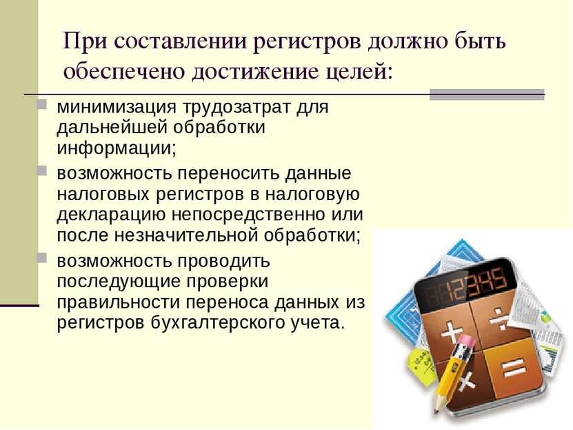 При составлении регистров должно быть обеспечено достижение целей: минимизаци...