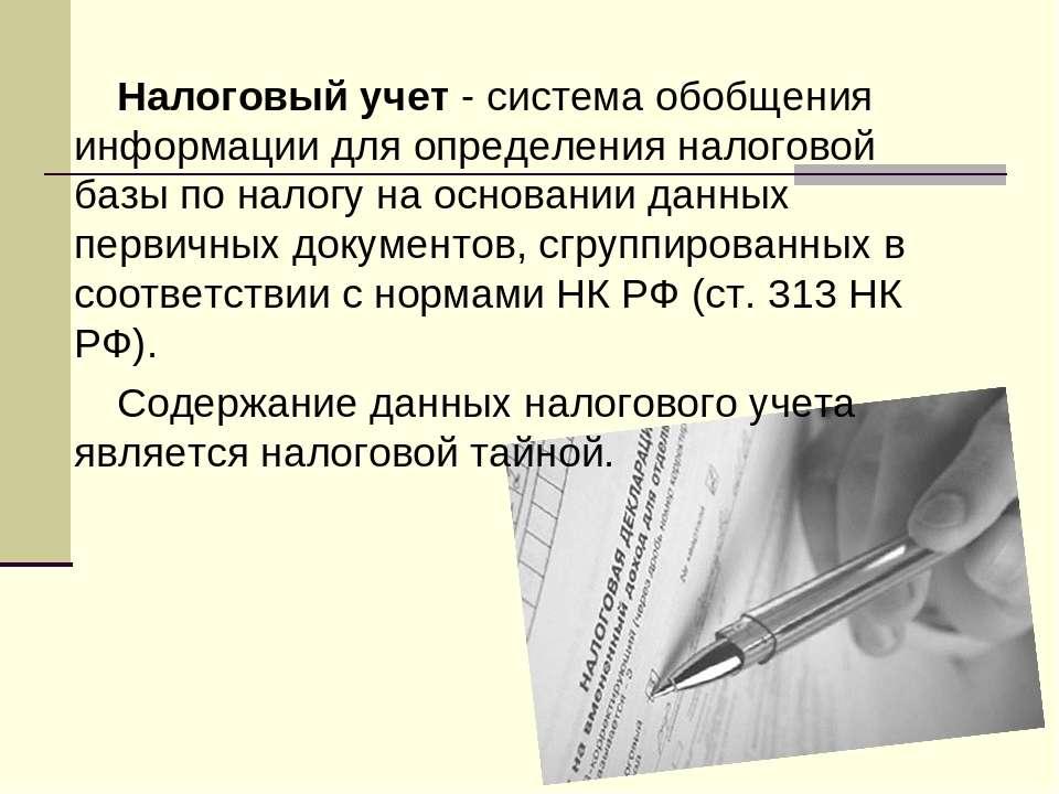 Налоговый учет- система обобщения информации для определения налоговой базы ...