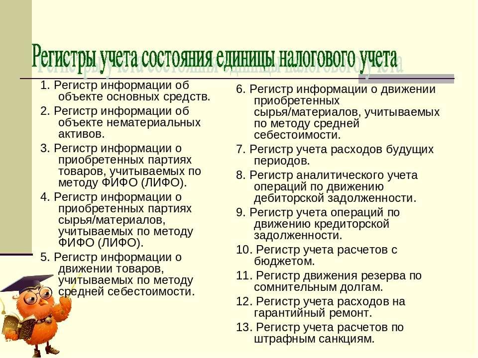 1. Регистр информации об объекте основных средств. 2. Регистр информации об о...