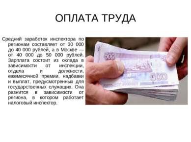 ОПЛАТА ТРУДА Средний заработок инспектора по регионам составляет от 30 000 до...