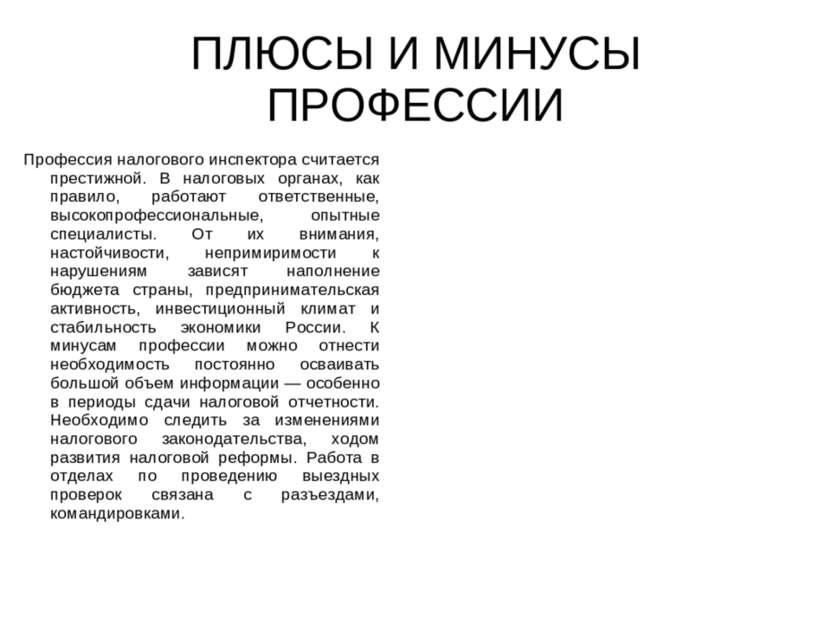 ПЛЮСЫ И МИНУСЫ ПРОФЕССИИ Профессия налогового инспектора считается престижной...