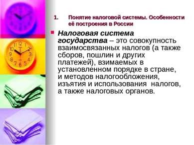 Понятие налоговой системы. Особенности её построения в России Налоговая систе...
