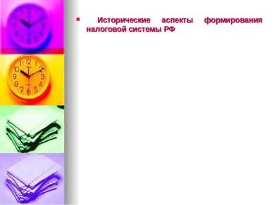 Исторические аспекты формирования налоговой системы РФ Налоговая система Древ...