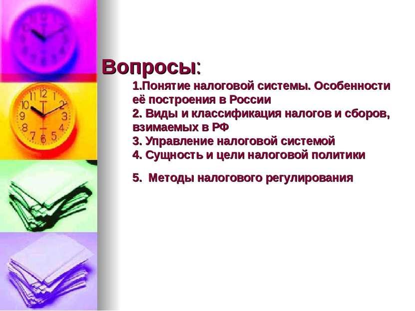 Вопросы: 1.Понятие налоговой системы. Особенности её построения в России 2. В...