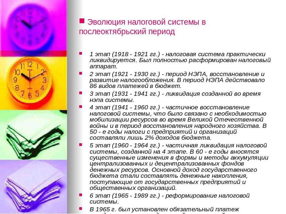 Эволюция налоговой системы в послеоктябрьский период 1 этап (1918 - 1921 гг.)...
