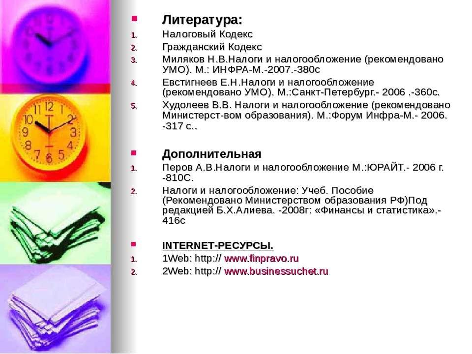 Литература: Налоговый Кодекс Гражданский Кодекс Миляков Н.В.Налоги и налогооб...