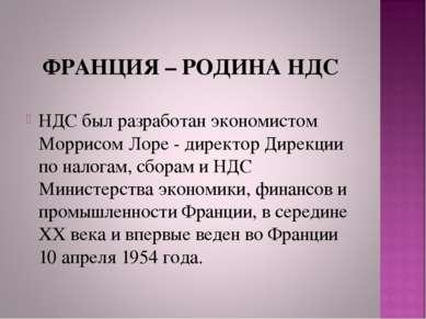 ФРАНЦИЯ – РОДИНА НДС НДС был разработан экономистом Моррисом Лоре - директор ...