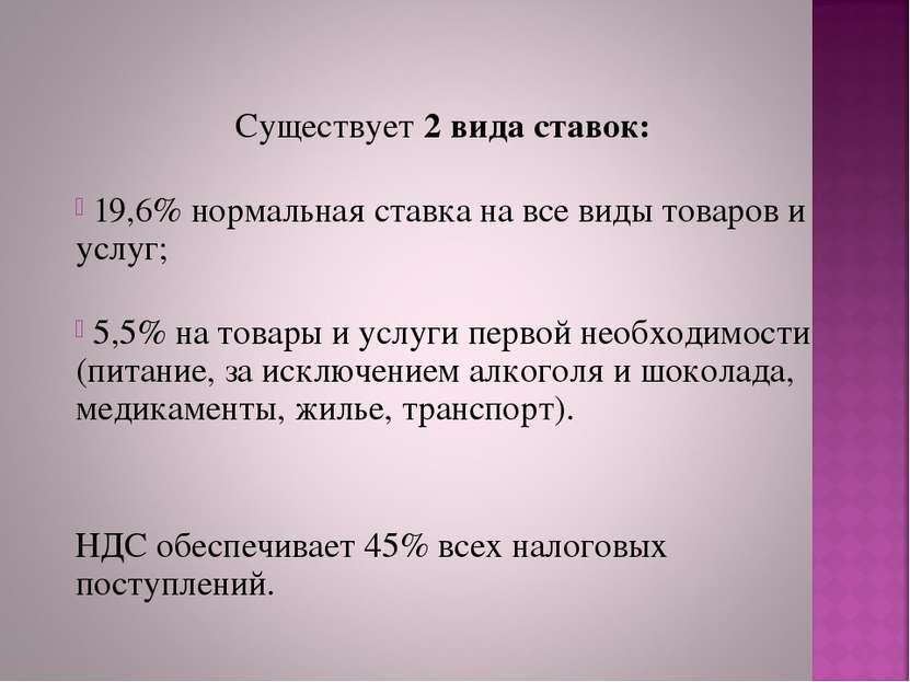 Существует 2 вида ставок: 19,6% нормальная ставка на все виды товаров и услуг...