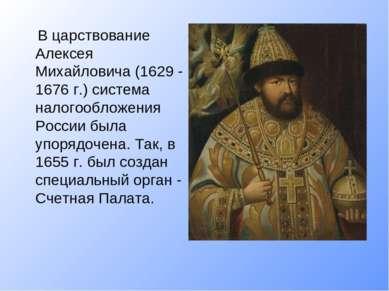 В царствование Алексея Михайловича (1629 - 1676 г.) система налогообложения Р...