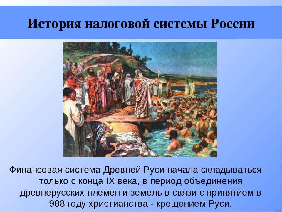 Финансовая система Древней Руси начала складываться только с конца IX века, в...