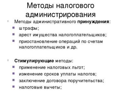 Методы налогового администрирования Методы административного принуждения: штр...
