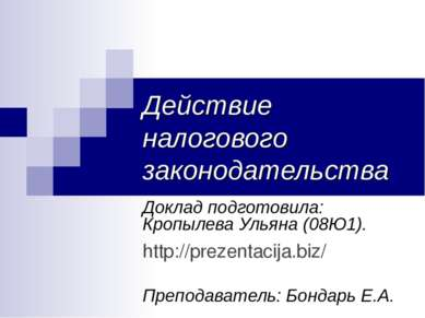 Действие налогового законодательства Доклад подготовила: Кропылева Ульяна (08...