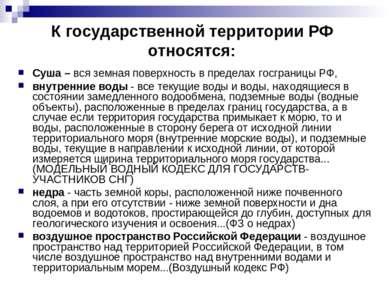 К государственной территории РФ относятся: Суша – вся земная поверхность в пр...