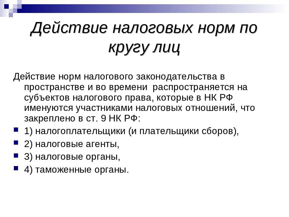 Действие налоговых норм по кругу лиц Действие норм налогового законодательств...