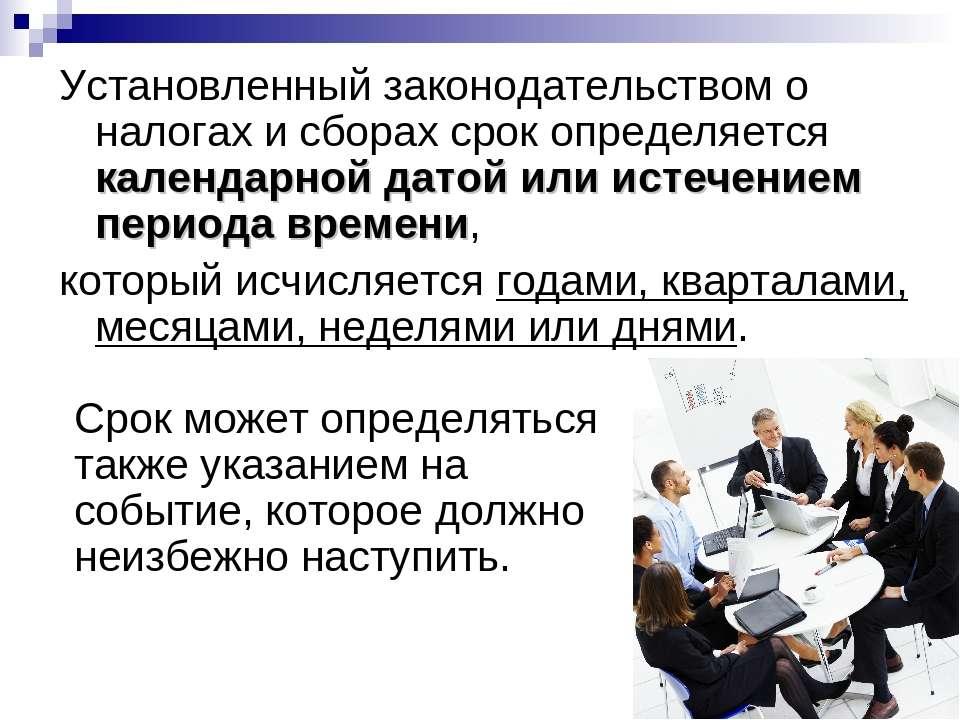 Установленный законодательством о налогах и сборах срок определяется календар...