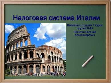 Налоговая система Италии Выполнил: студент II курса ,группа Н-23 Никитин Евге...