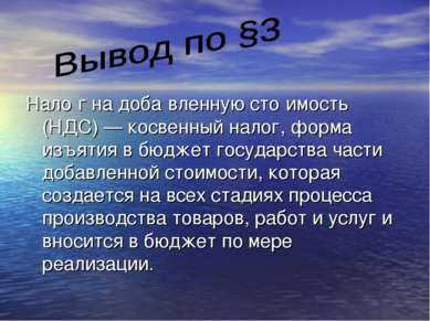 Нало г на доба вленную сто имость (НДС) — косвенный налог, форма изъятия в бю...