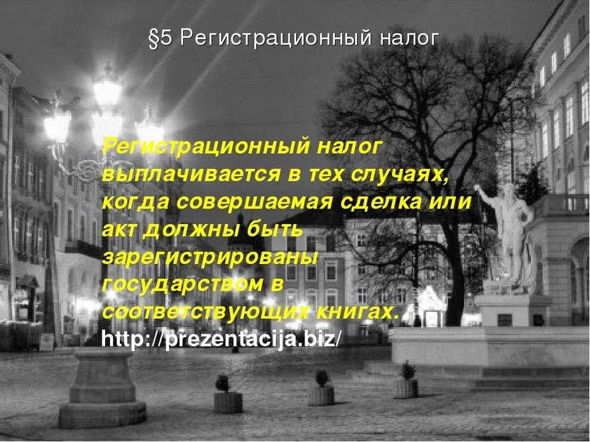 §5 Регистрационный налог Регистрационный налог выплачивается в тех случаях, к...