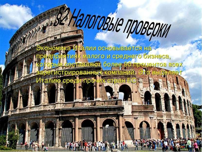 Экономика Италии основывается на предприятиях малого и среднего бизнеса, кото...