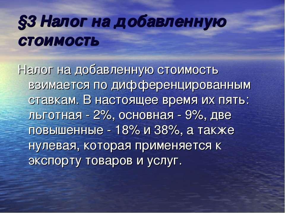 §3 Налог на добавленную стоимость Налог на добавленную стоимость взимается по...