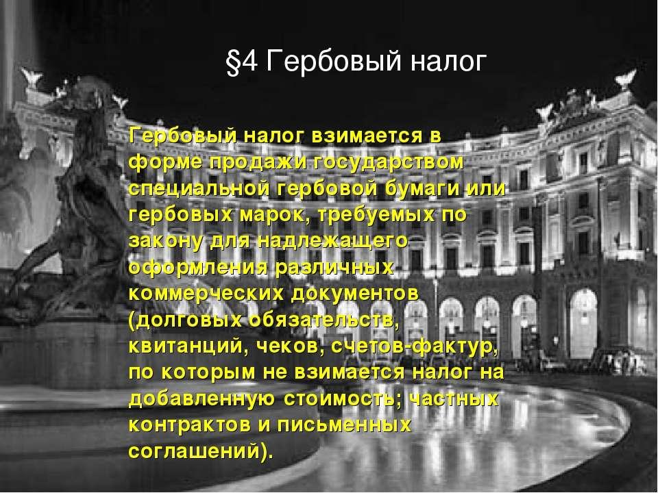 §4 Гербовый налог Гербовый налог взимается в форме продажи государством специ...
