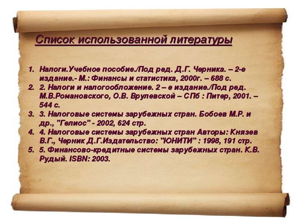 Список использованной литературы Налоги.Учебное пособие./Под ред. Д.Г. Черник...