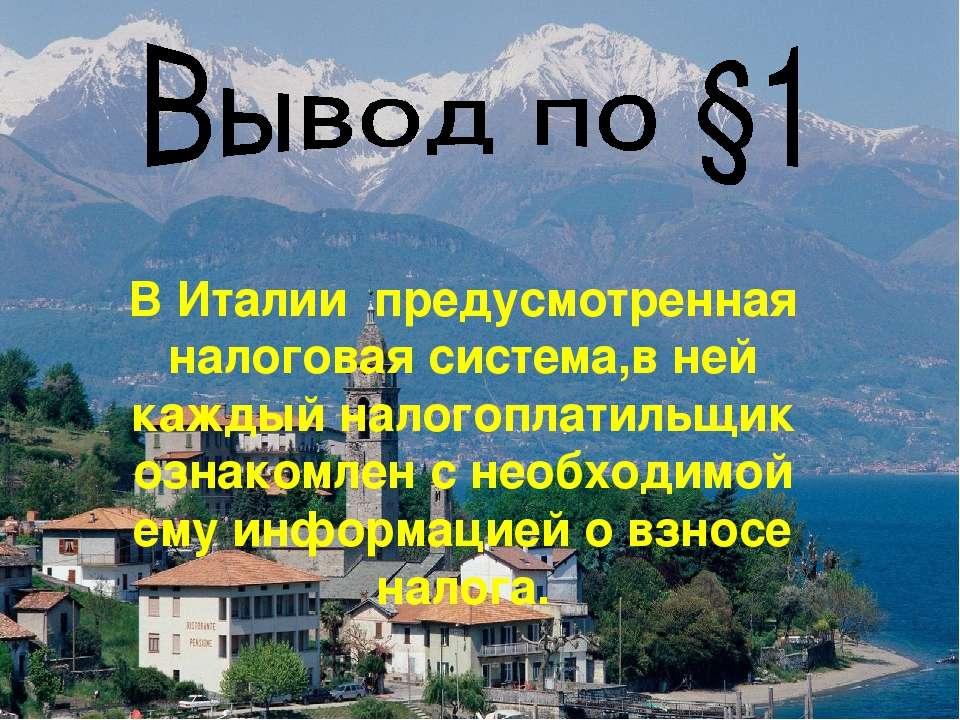 Вывод по §1 В Италии предусмотренная налоговая система,в ней каждый налогопла...