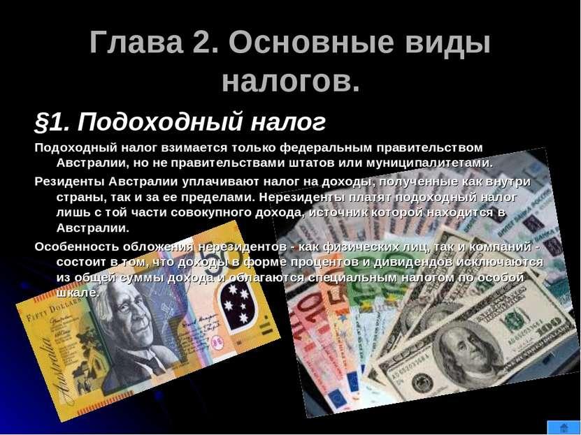 Глава 2. Основные виды налогов. §1. Подоходный налог Подоходный налог взимает...