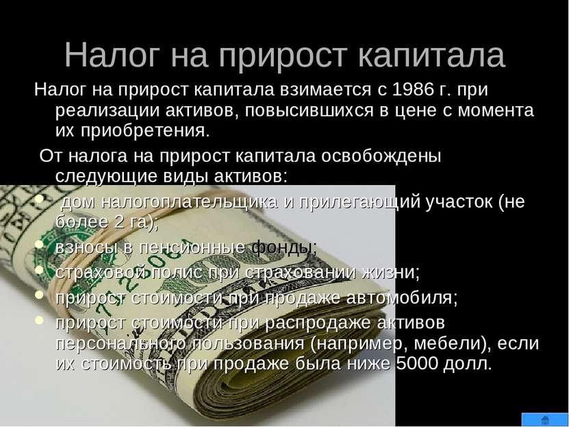 Налог на прирост капитала Налог на прирост капитала взимается с 1986 г. при р...