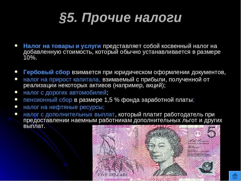 §5. Прочие налоги Налог на товары и услуги представляет собой косвенный налог...