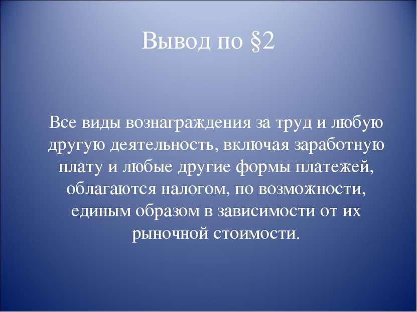 Вывод по §2 Все виды вознаграждения за труд и любую другую деятельность, вклю...