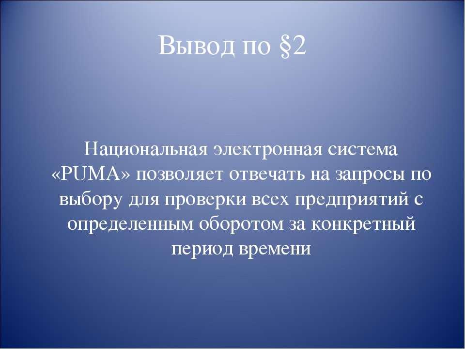 Вывод по §2 Национальная электронная система «PUMA» позволяет отвечать на зап...