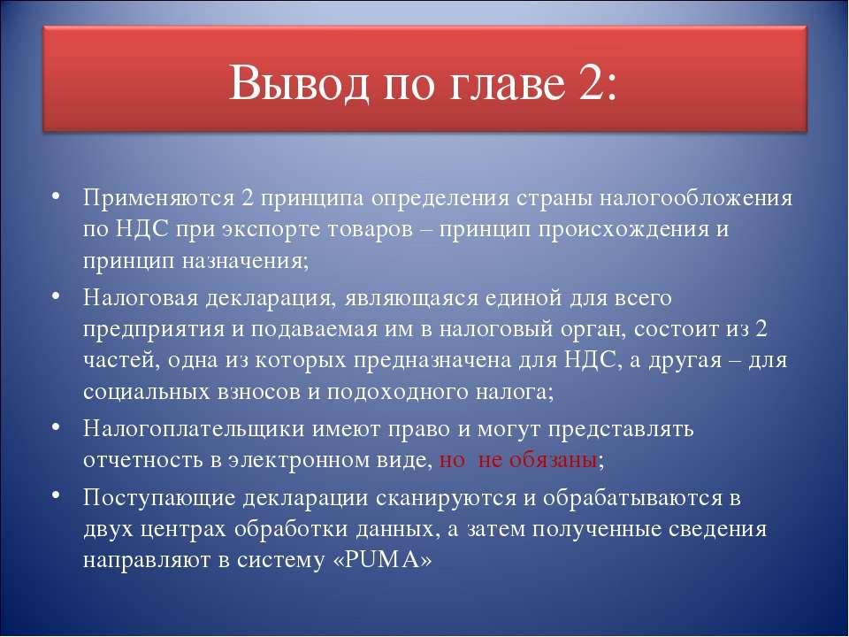 Применяются 2 принципа определения страны налогообложения по НДС при экспорте...