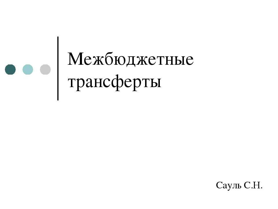 Межбюджетные трансферты Сауль С.Н.