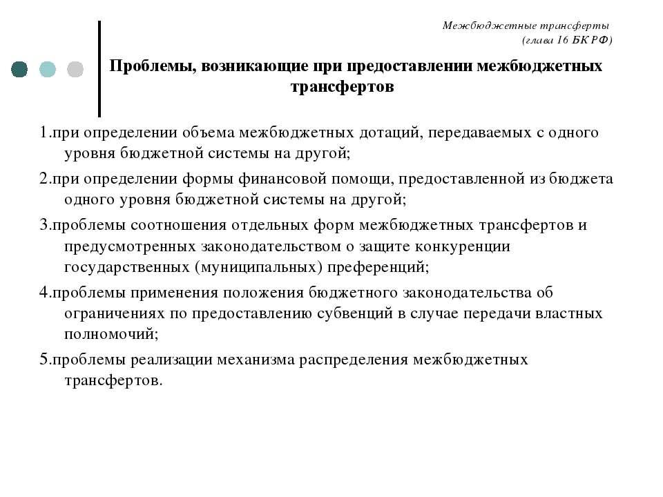 Межбюджетные трансферты (глава 16 БК РФ) Проблемы, возникающие при предоставл...
