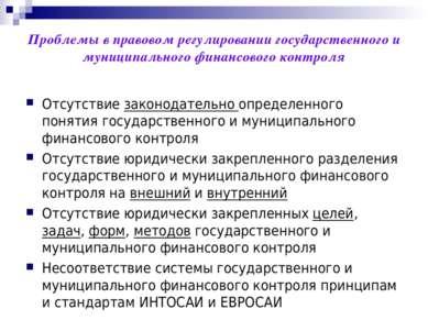 Проблемы в правовом регулировании государственного и муниципального финансово...