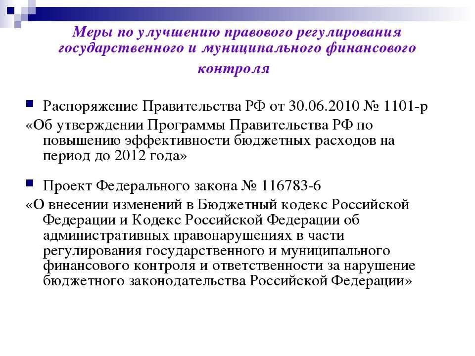 Меры по улучшению правового регулирования государственного и муниципального ф...