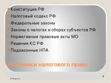 Источники налогового права Конституция РФ Налоговый кодекс РФ Федеральные зак...
