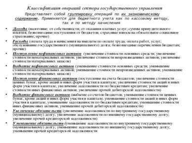 Классификация операций сектора государственного управления Доходы (налоговые;...