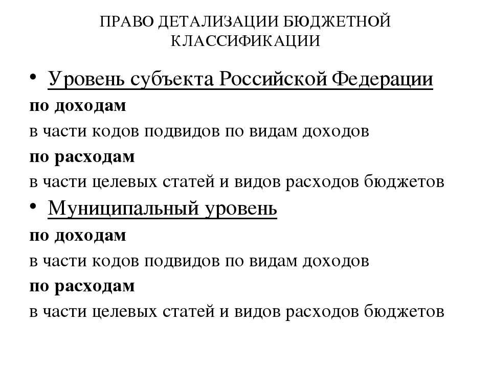ПРАВО ДЕТАЛИЗАЦИИ БЮДЖЕТНОЙ КЛАССИФИКАЦИИ Уровень субъекта Российской Федерац...