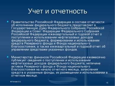 * Учет и отчетность Правительство Российской Федерации в составе отчетности о...