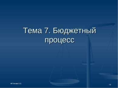 * Тема 7. Бюджетный процесс © Попова С.С. © Попова С.С.