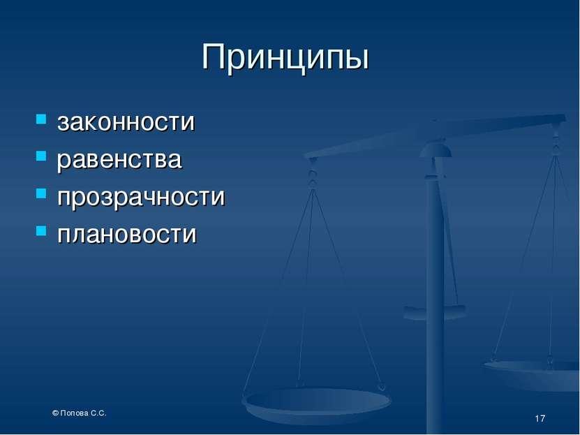 Принципы законности равенства прозрачности плановости * © Попова С.С.