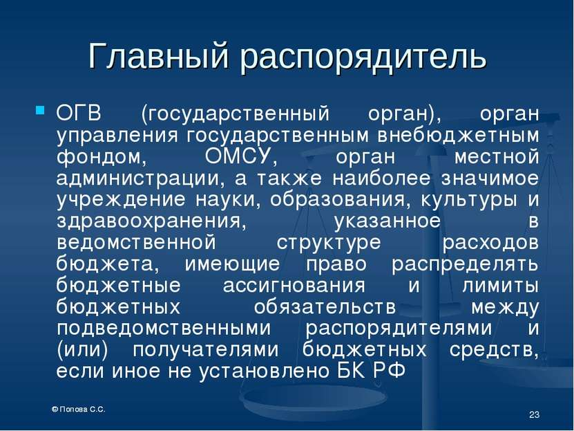 * Главный распорядитель ОГВ (государственный орган), орган управления государ...
