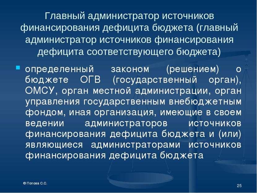 * Главный администратор источников финансирования дефицита бюджета (главный а...