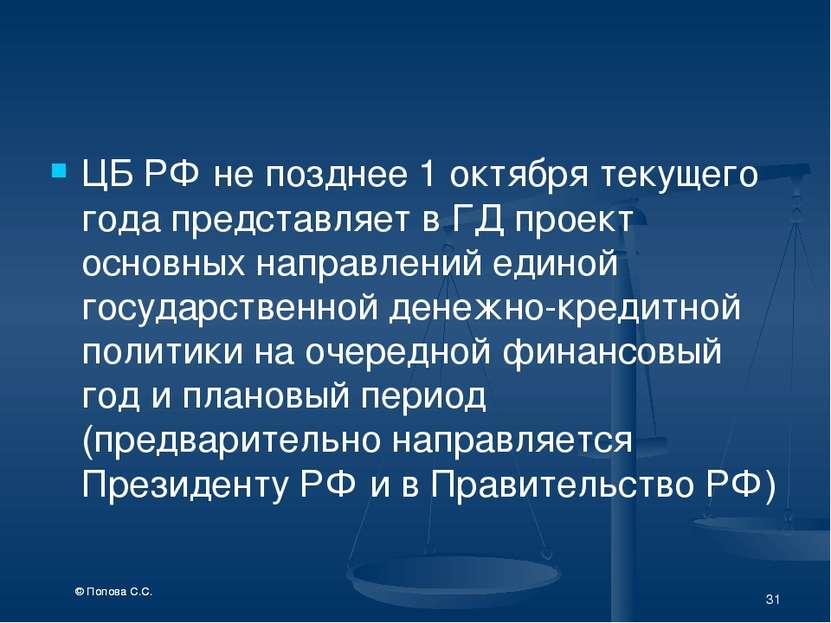 * ЦБ РФ не позднее 1 октября текущего года представляет в ГД проект основных ...