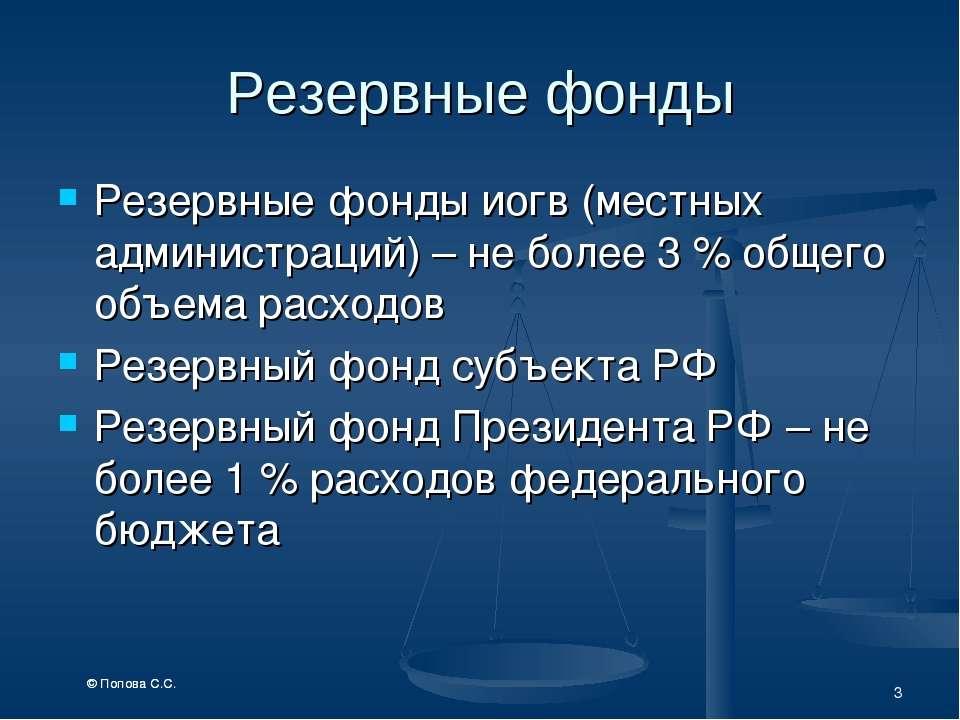 * Резервные фонды Резервные фонды иогв (местных администраций) – не более 3 %...