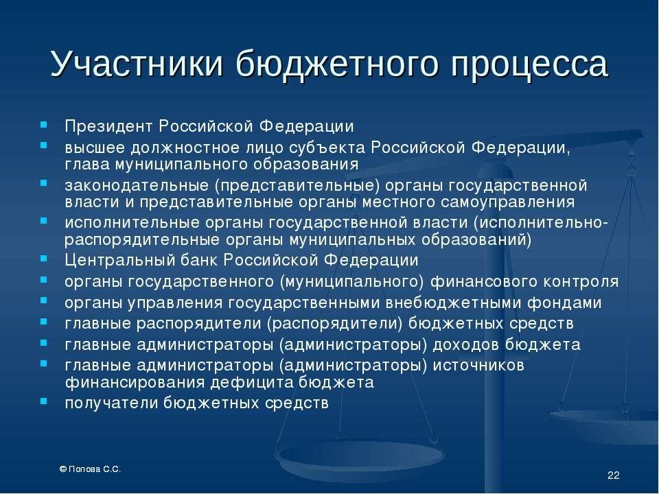 * Участники бюджетного процесса Президент Российской Федерации высшее должнос...