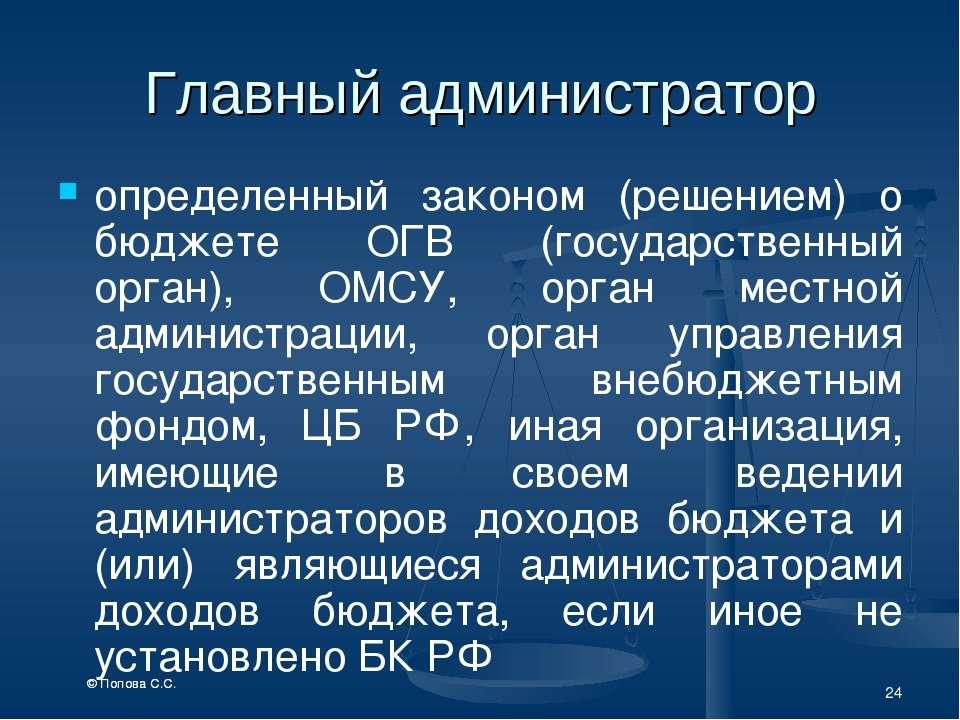 * Главный администратор определенный законом (решением) о бюджете ОГВ (госуда...